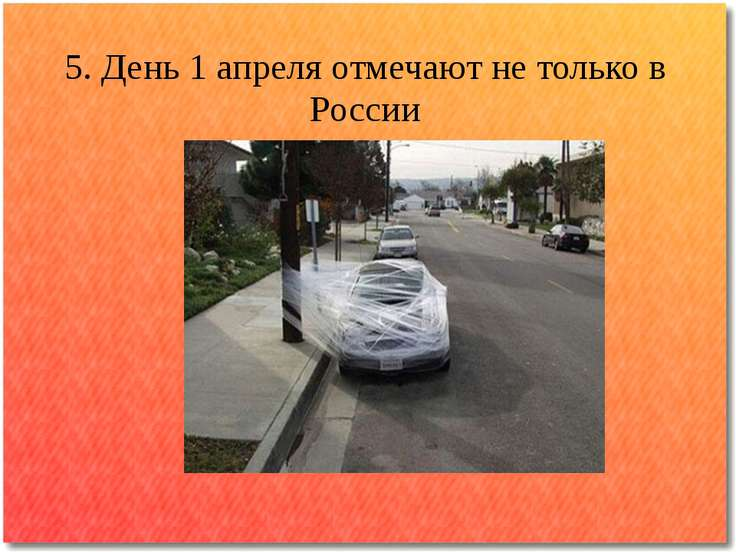 5. День 1 апреля отмечают не только в России