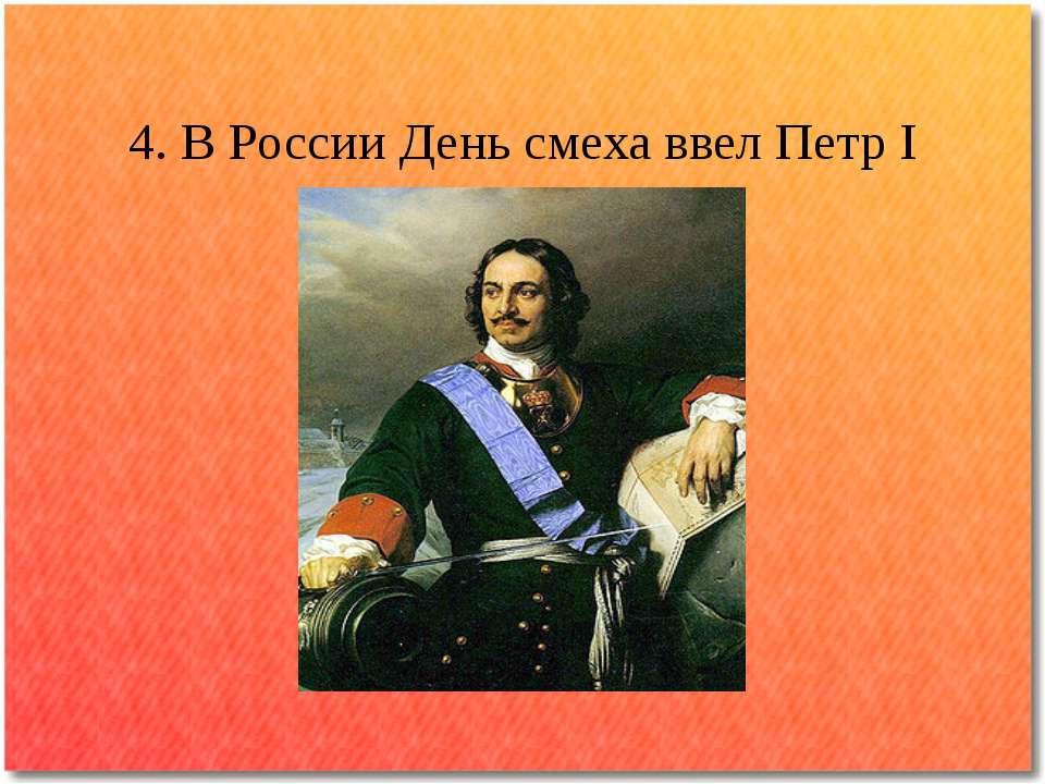 4. В России День смеха ввел Петр I