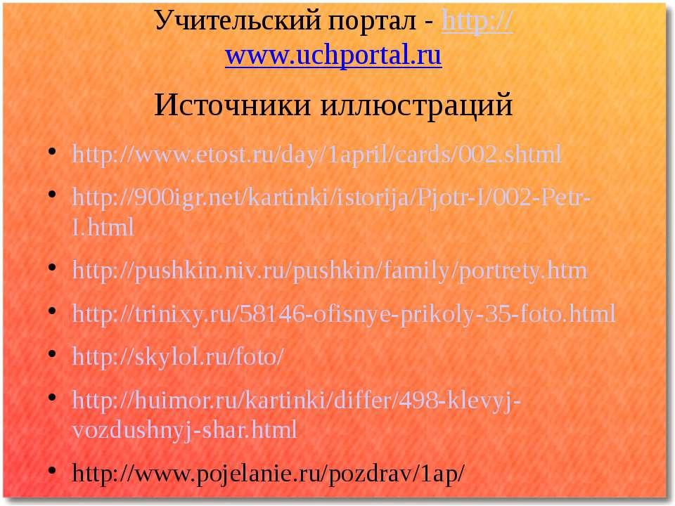 Учительский портал - http://www.uchportal.ru Источники иллюстраций http://www...