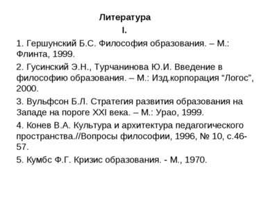 Литература I. 1. Гершунский Б.С. Философия образования. – М.: Флинта, 1999. 2...
