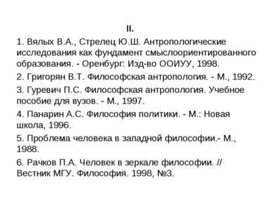 II. 1. Вялых В.А., Стрелец Ю.Ш. Антропологические исследования как фундамент ...