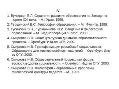 IV. 1. Вульфсон Б.Л. Стратегия развития образования на Западе на пороге XXI в...