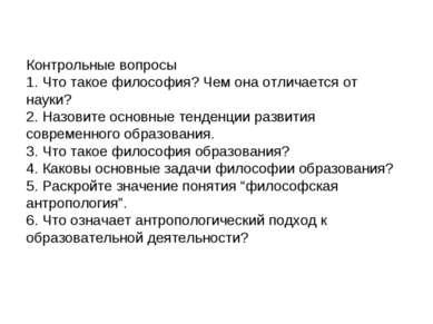 Контрольные вопросы 1. Что такое философия? Чем она отличается от науки? 2. Н...