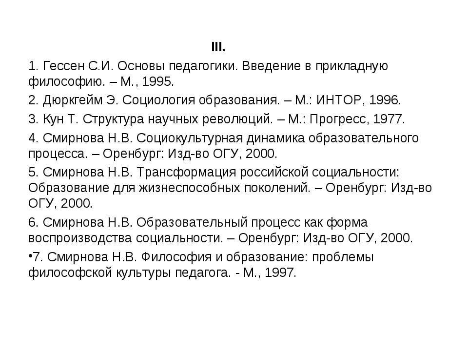III. 1. Гессен С.И. Основы педагогики. Введение в прикладную философию. – М.,...