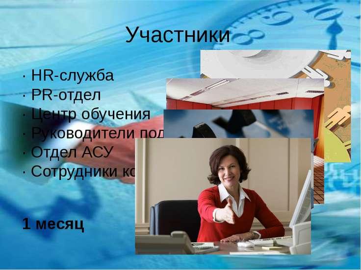 Участники · HR-служба · PR-отдел · Центр обучения · Руководители подразделени...