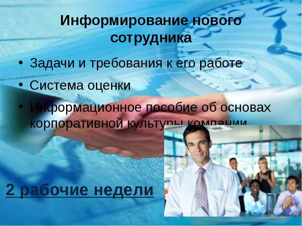 Информирование нового сотрудника Задачи и требования к его работе Система оце...