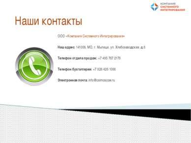 ООО «Компания Системного Интегрирования» Наш адрес:141006, МО, г. Мытищи, ул...