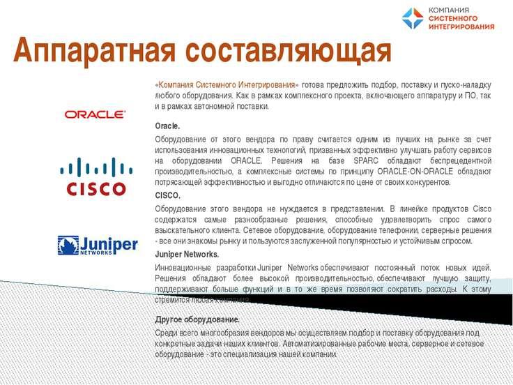 Аппаратная составляющая «Компания Системного Интегрирования» готова предложит...