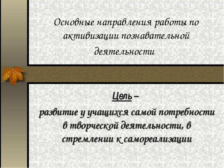 Основные направления работы по активизации познавательной деятельности Цель –...