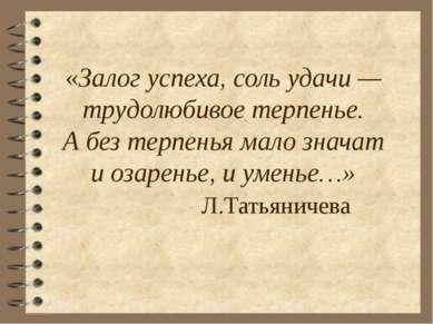 «Залог успеха, соль удачи — трудолюбивое терпенье. Абез терпенья мало значат...