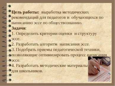 Цель работы: выработка методических рекомендаций для педагогов и обучающихся ...