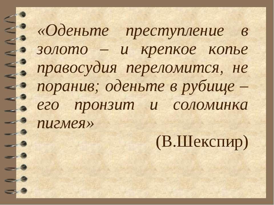 «Оденьте преступление в золото – и крепкое копье правосудия переломится, не п...