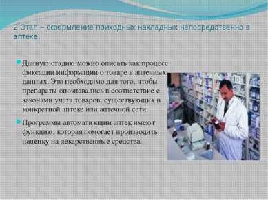 2 Этап – оформление приходных накладных непосредственно в аптеке. Данную стад...