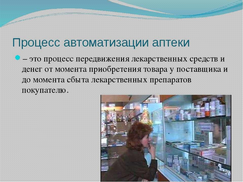 Процесс автоматизации аптеки – это процесс передвижения лекарственных средств...