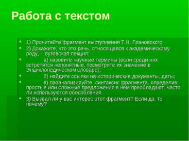 Работа с текстом 1) Прочитайте фрагмент выступления Т.Н. Грановского. 2) Дока...