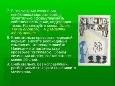 7. В заключение сочинения необходимо сделать вывод, желательно сформулировать...