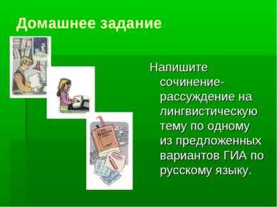 Домашнее задание Напишите сочинение-рассуждение на лингвистическую тему по од...