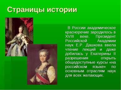 Страницы истории В России академическое красноречие зародилось в XVIII веке. ...