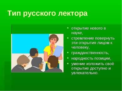 Тип русского лектора открытие нового в науке, стремление повернуть эти открыт...