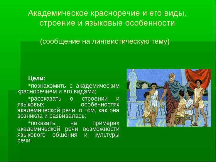Академическое красноречие и его виды, строение и языковые особенности (сообще...