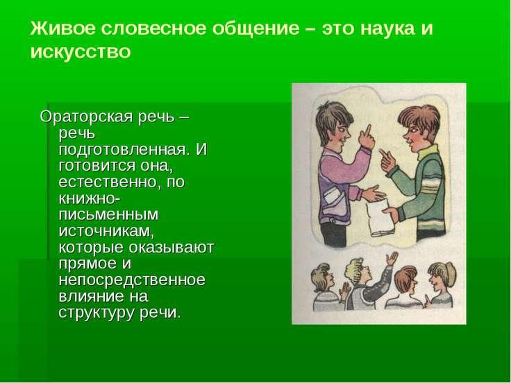 Живое словесное общение – это наука и искусство Ораторская речь – речь подгот...