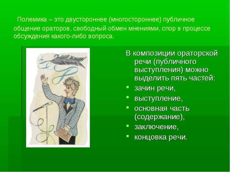 Полемика – это двустороннее (многостороннее) публичное общение ораторов, своб...