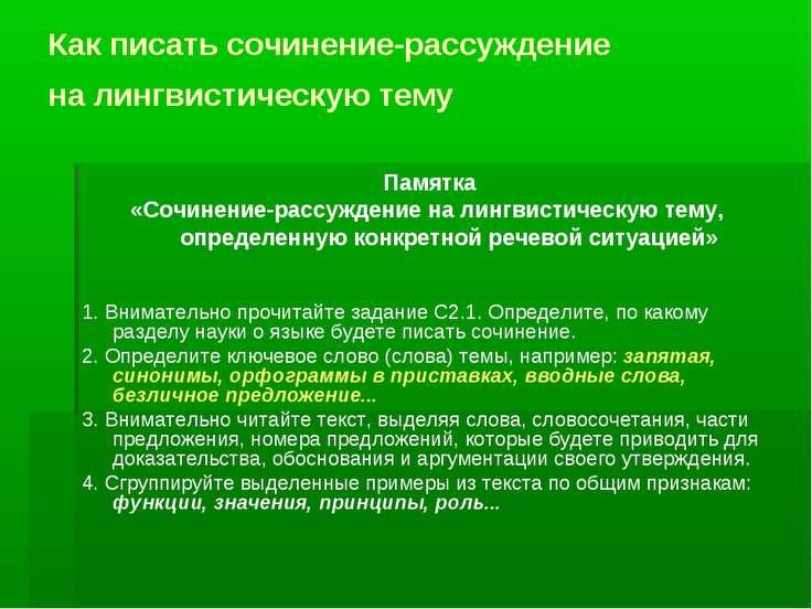Как писать сочинение-рассуждение на лингвистическую тему Памятка «Сочинение-р...