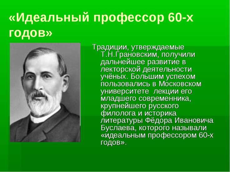 «Идеальный профессор 60-х годов» Традиции, утверждаемые Т.Н.Грановским, получ...