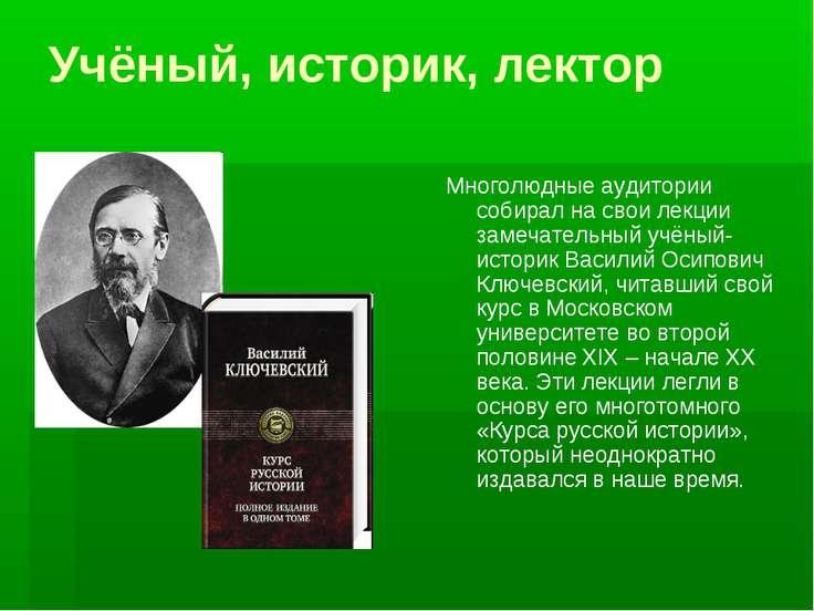 Учёный, историк, лектор Многолюдные аудитории собирал на свои лекции замечате...