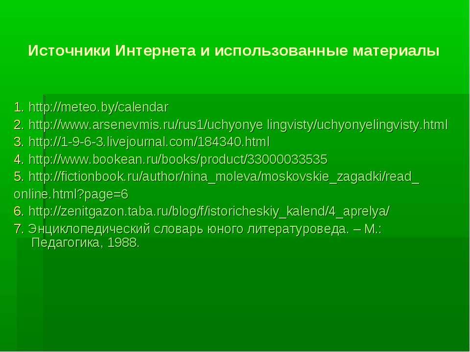 Источники Интернета и использованные материалы 1. http://meteo.by/calendar 2....