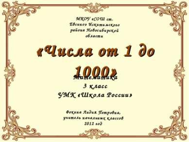 «Числа от 1 до 1000» МКОУ «СОШ ст. Евсино» Искитимского района Новосибирской ...