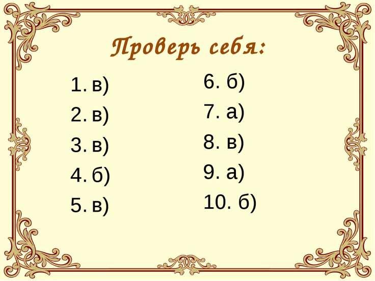 Проверь себя: в) в) в) б) в) 6. б) 7. а) 8. в) 9. а) 10. б)