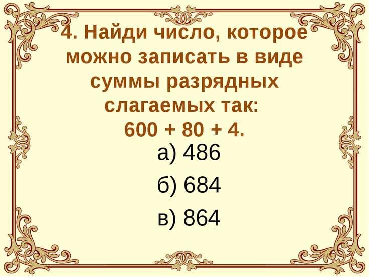 4. Найди число, которое можно записать в виде суммы разрядных слагаемых так: ...