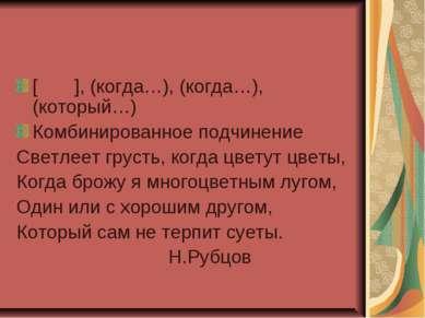 [ ], (когда…), (когда…), (который…) Комбинированное подчинение Светлеет груст...