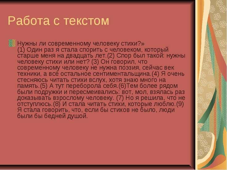 Работа с текстом Нужны ли современному человеку стихи?» (1) Один раз я стала...