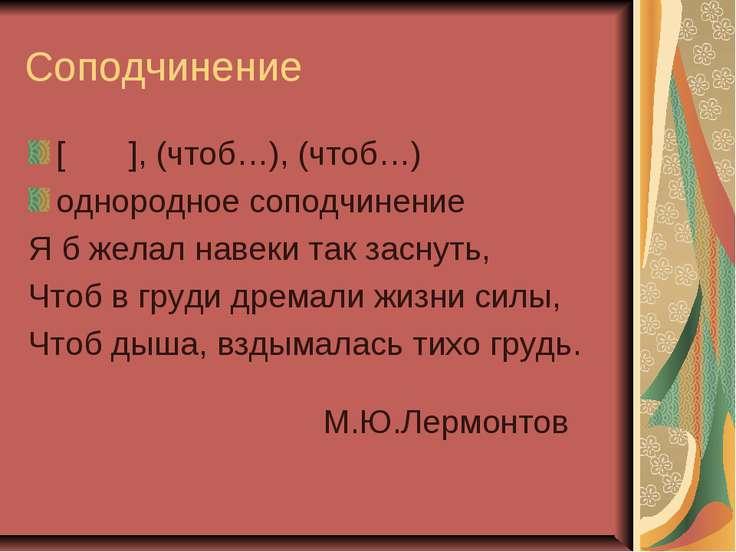 Соподчинение [ ], (чтоб…), (чтоб…) однородное соподчинение Я б желал навеки т...