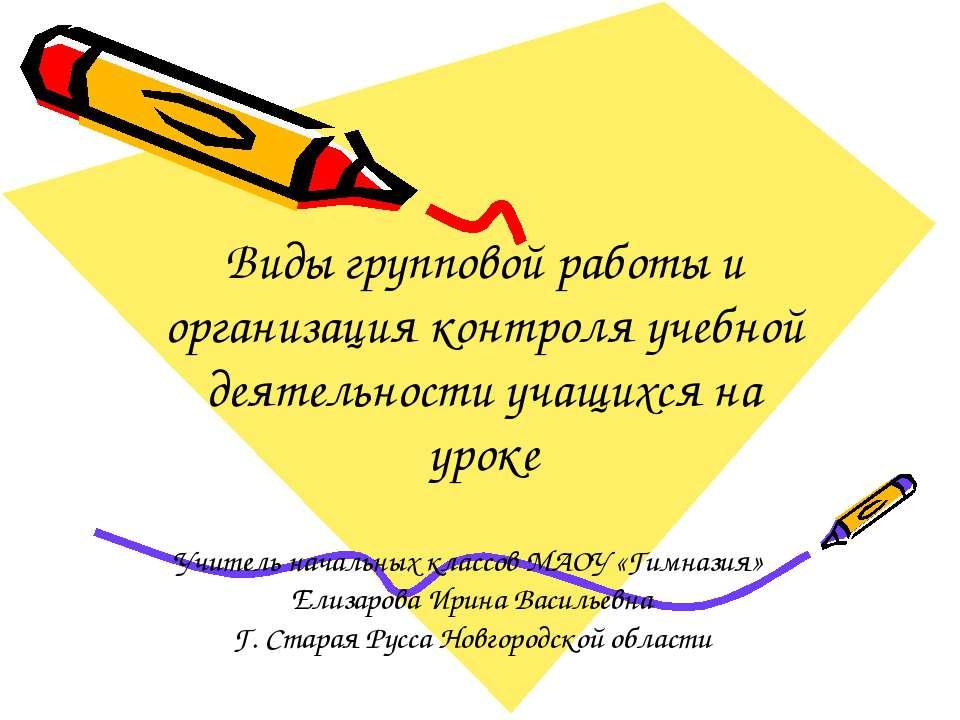Виды групповой работы и организация контроля учебной деятельности учащихся на...