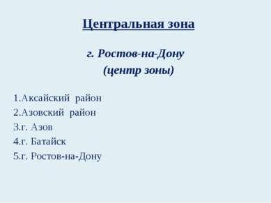 Центральная зона г. Ростов-на-Дону (центр зоны) Аксайский район Азовский райо...