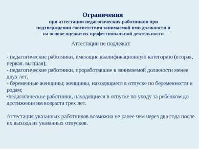 Ограничения при аттестации педагогических работников при подтверждении соотве...