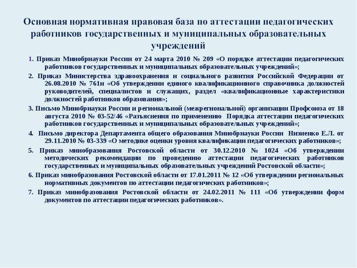 1. Приказ Минобрнауки России от 24 марта 2010 № 209 «О порядке аттестации пед...