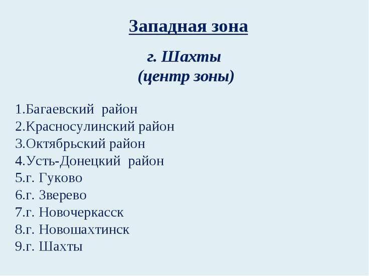Западная зона г. Шахты (центр зоны) Багаевский район Красносулинский район Ок...