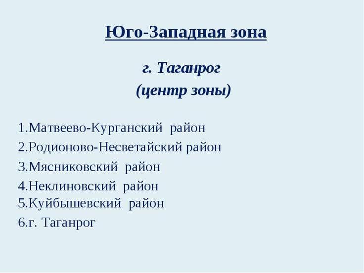 Юго-Западная зона г. Таганрог (центр зоны) Матвеево-Курганский район Родионов...