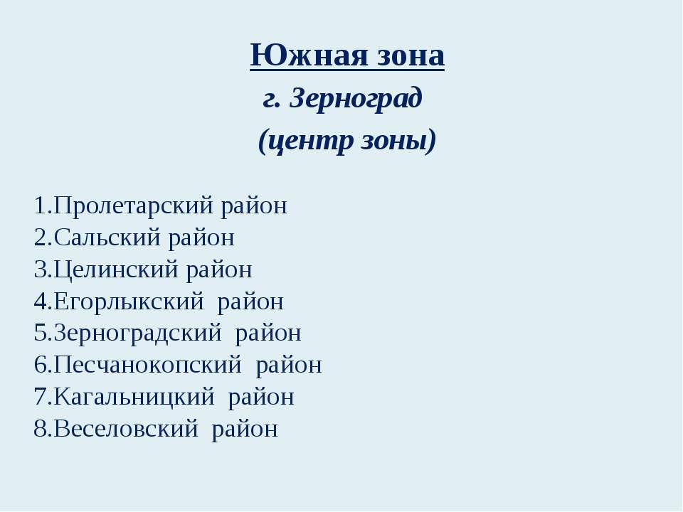 Южная зона г. Зерноград (центр зоны) Пролетарский район Сальский район Целинс...