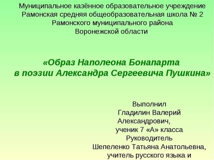 Муниципальное казённое образовательное учреждение Рамонская средняя общеобраз...