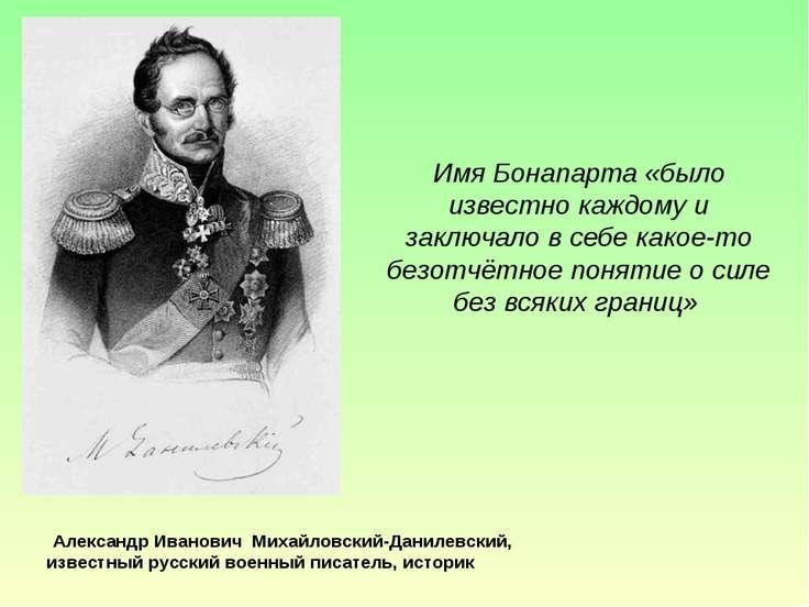 Александр Иванович Михайловский-Данилевский, известный русский военный писате...