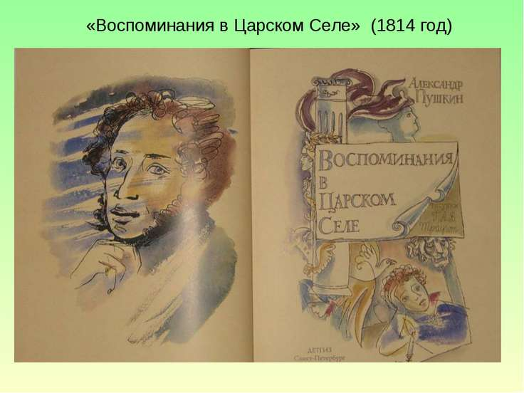 «Воспоминания в Царском Селе» (1814 год)