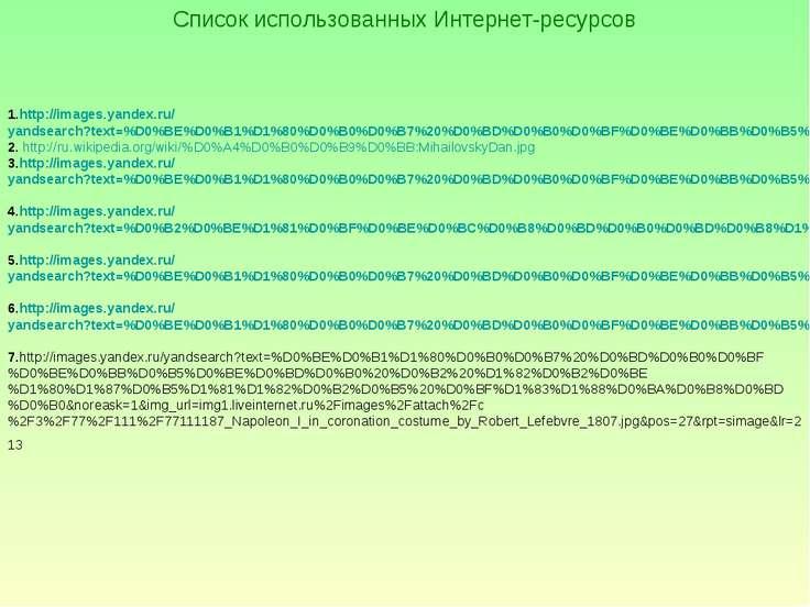 Список использованных Интернет-ресурсов 1.http://images.yandex.ru/yandsearch?...