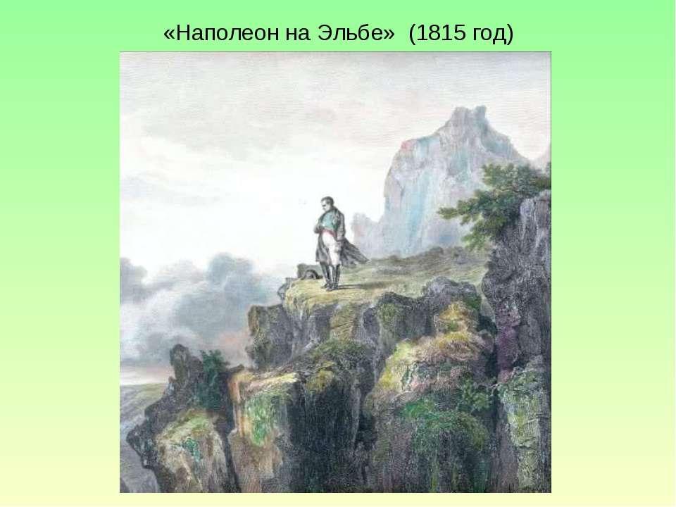«Наполеон на Эльбе» (1815 год)