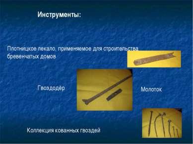 Инструменты: Плотницкое лекало, применяемое для строительства бревенчатых дом...
