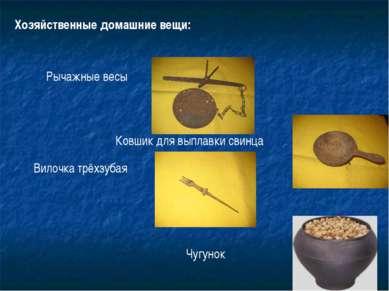 Хозяйственные домашние вещи: Рычажные весы Ковшик для выплавки свинца Вилочка...